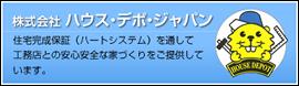 ハウスデポジャパン