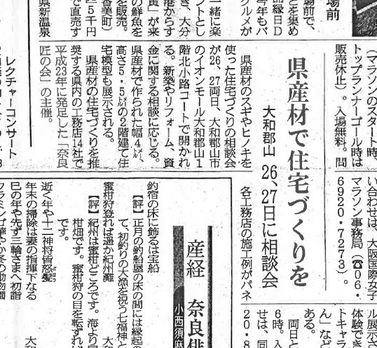 20130125産経新聞