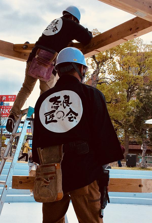 奈良匠の会