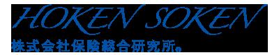 株式会社保険総合研究所