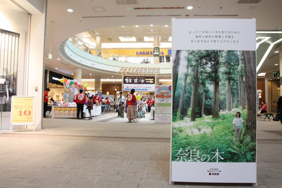 奈良の木マーケティング協議会イベント「第1回奈良の森と木と家のフェスタ」