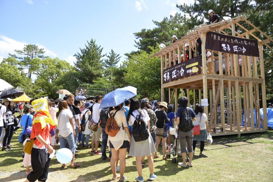 奈良の木マーケティング協議会イベント 「第3回奈良の森と木と家のフェスタ」