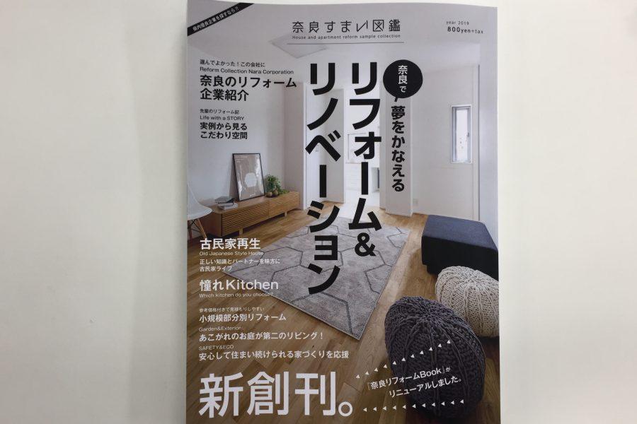 奈良すまい図鑑「リフォーム&リノベーション」2019