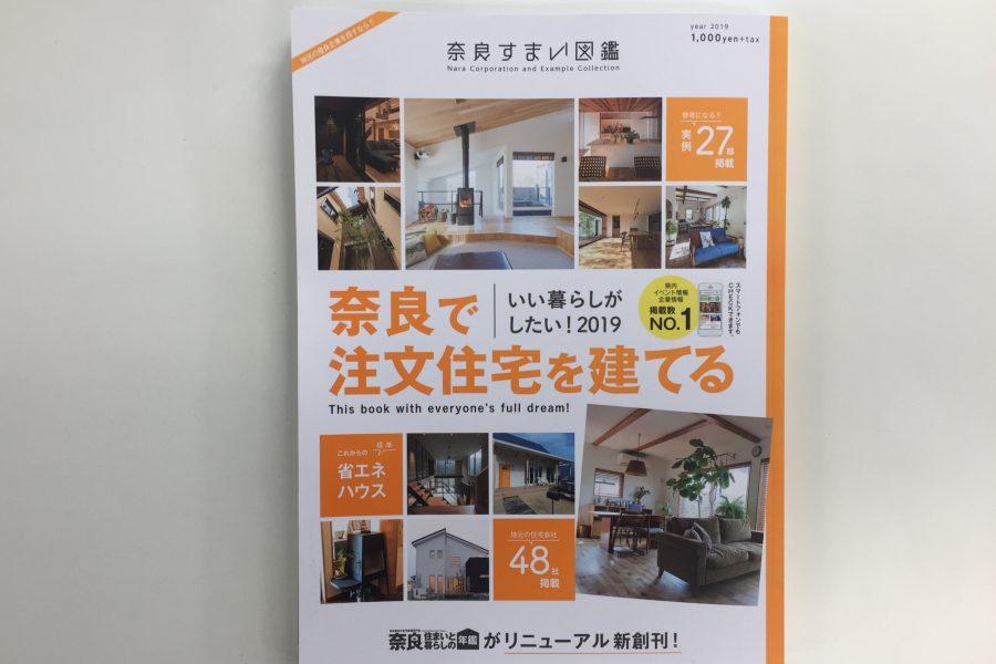 奈良すまい図鑑2019