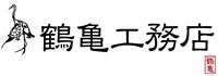 鶴亀工務店株式会社
