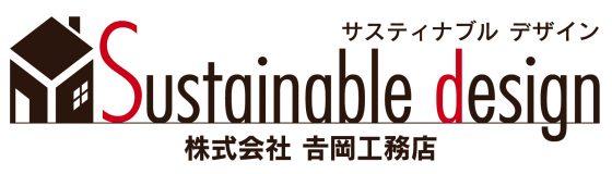 Sustainable design 株式会社吉岡工務店