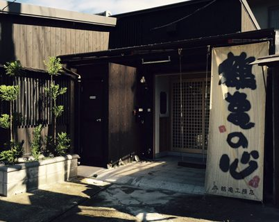 鶴亀のお店