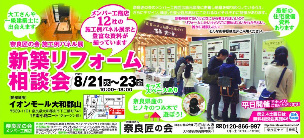 奈良匠の会_新築リフォーム相談会