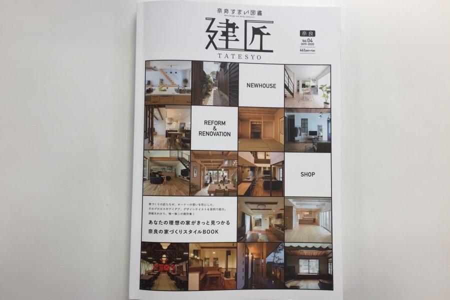 奈良すまい図鑑「建匠」VO.4