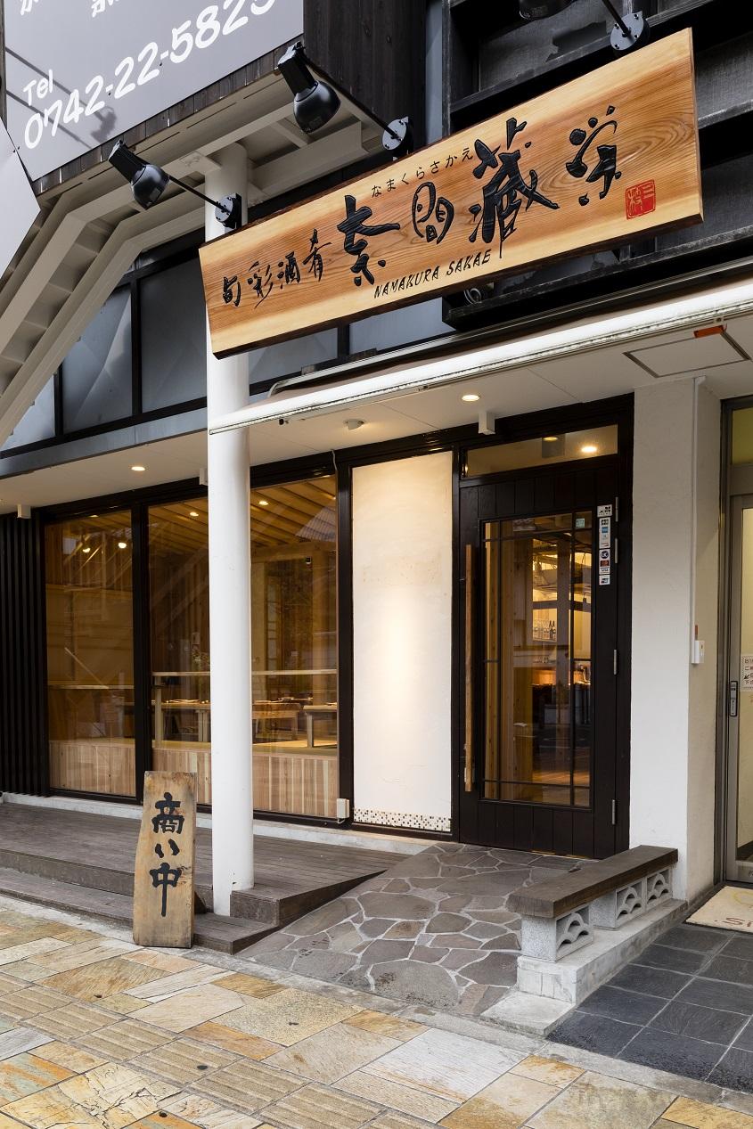 奈間蔵 栄 三条店(なまくらさかえ)