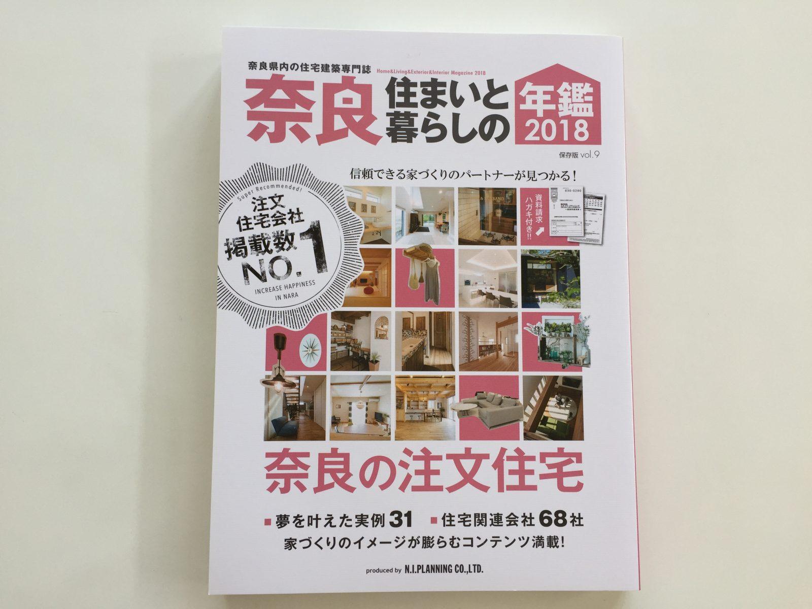 奈良住まいと暮らしの年鑑2018