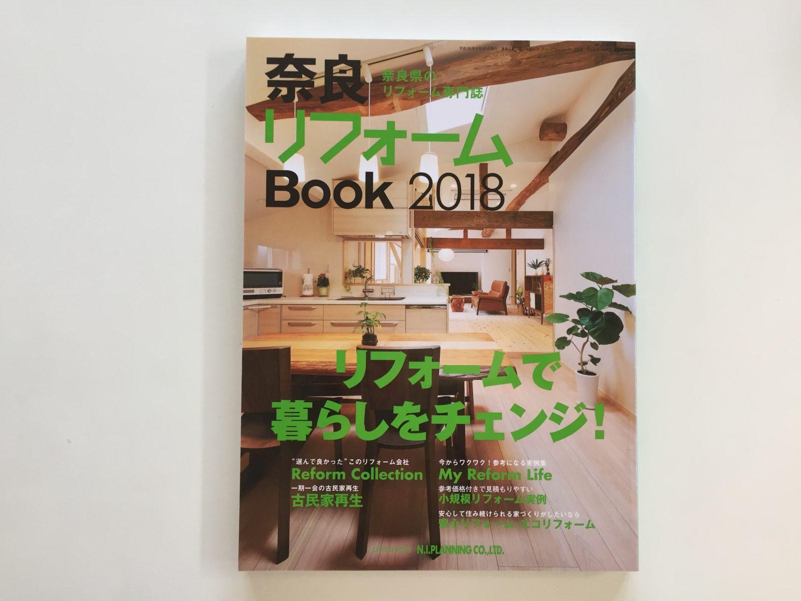 奈良リフォームBOOK2018