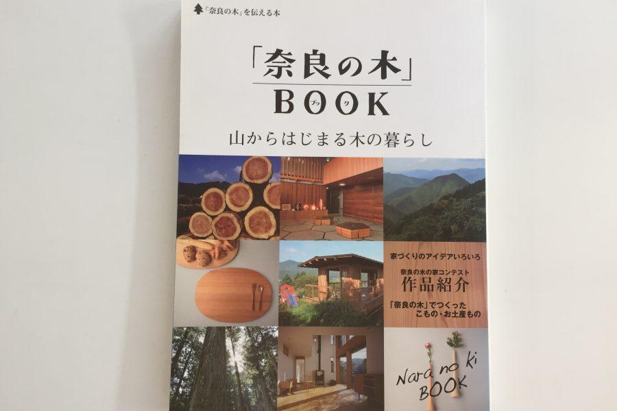 「奈良の木」BOOK