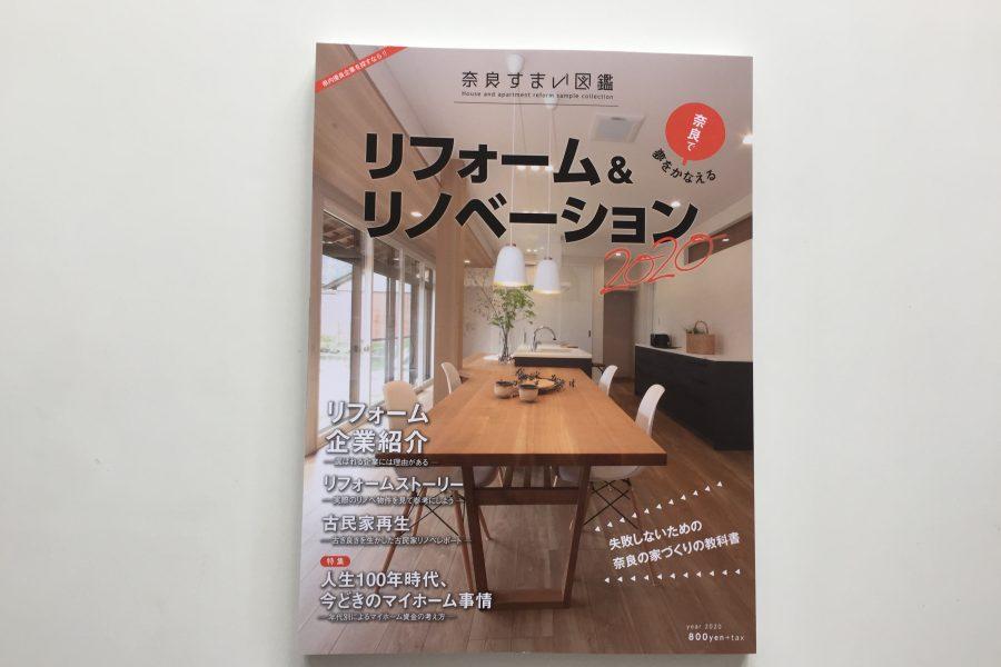 奈良すまい図鑑「リフォーム&リノベーション」2020