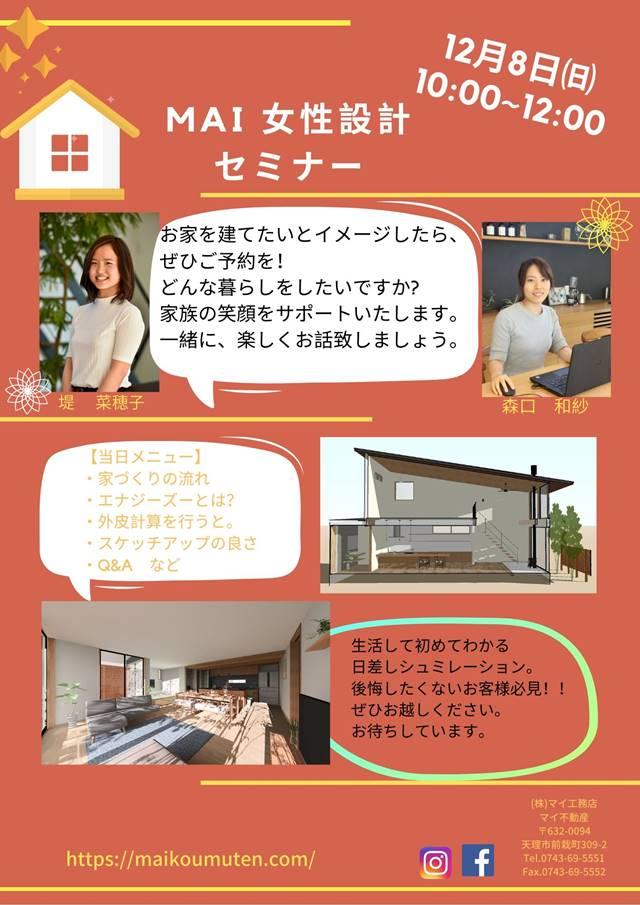 12/8(日)【マイ工務店】「女性設計セミナー」開催