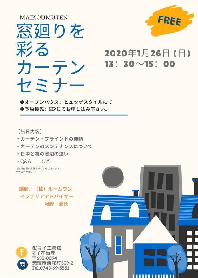1/26(日)【マイ工務店】「窓廻りを彩るカーテンセミナー」開催