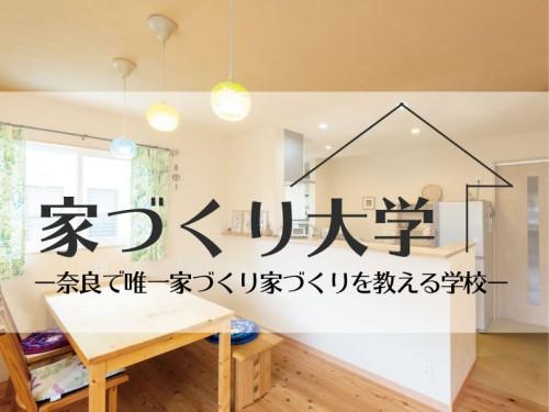 7/19(日)【大吉建設】第43期家づくり大学