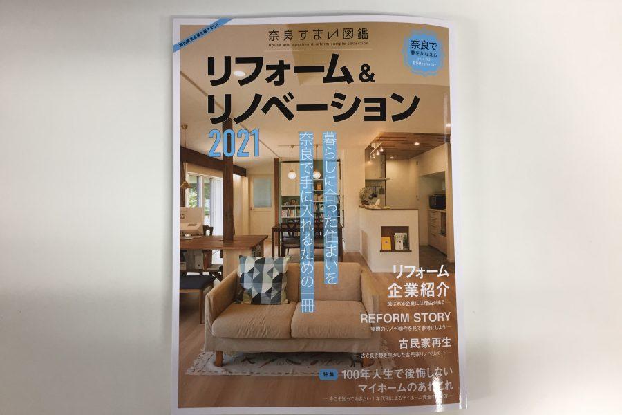 奈良すまい図鑑「リフォーム&リノベーション」2021