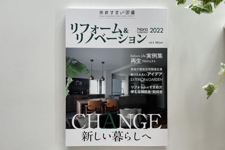 奈良すまい図鑑「リフォーム&リノベーション」2022
